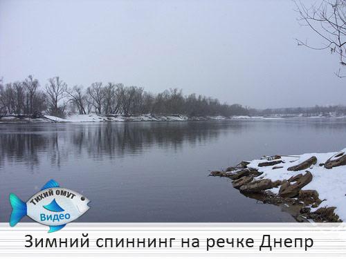 Зимний спиннинг на речке Днепр