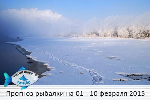 Прогноз рыбалки на 01 - 10 февраля 2015