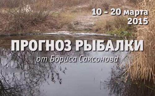 Прогноз рыбалки на 10 - 20 марта 2015