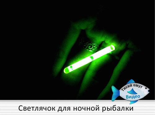 светлячки для ночной рыбалки купить в спб