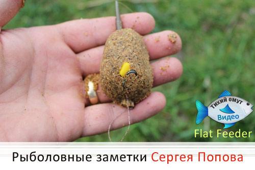 Рыболовные заметки Сергея Попова - Flat Feeder