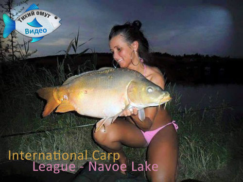 International Carp League - Navoe Lake