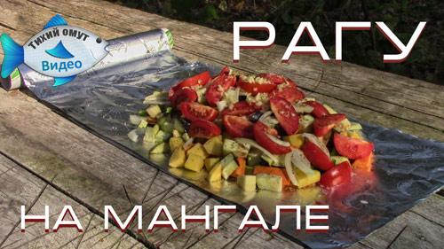Овощное рагу на мангале.