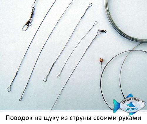 Поводок на щуку из струны своими руками