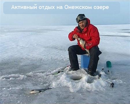 Активный отдых на Онежском озере