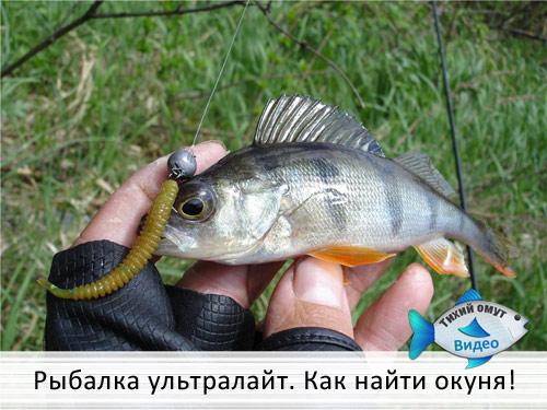 Рыбалка ультралайт. Как найти окуня!