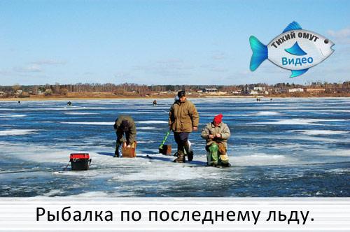 Рыбалка по последнему льду