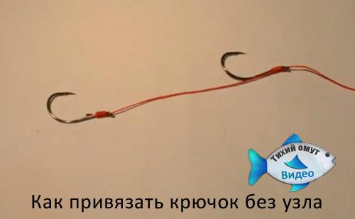 Как привязать крючок без узла (No-Knot)