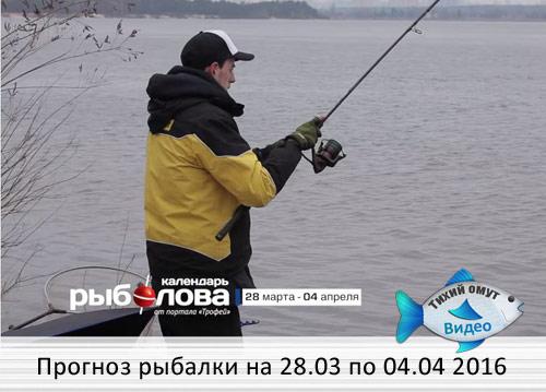 Календарь рыболова с 28 марта по 04 апреля 2016