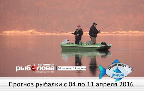Календарь рыболова с 04 по 11 апреля 2016