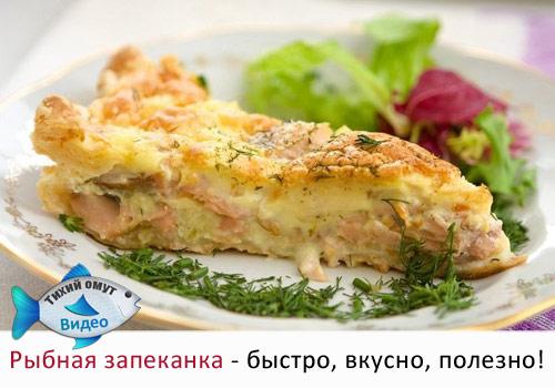 Рыбная запеканка - быстро, вкусно, полезно!