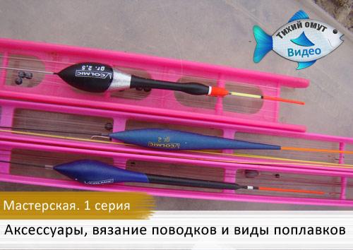 Мастерская. 1 серия - Аксессуары, вязание поводков и виды поплавков