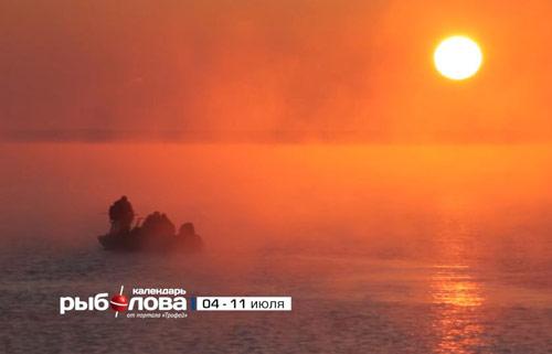 Календарь рыболова с 04 июля по 11 июля 2016 года