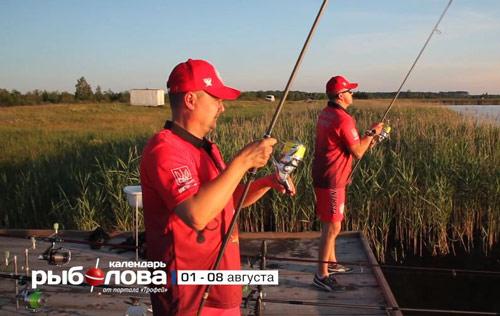 Календарь рыболова с 01 августа по 08 августа 2016