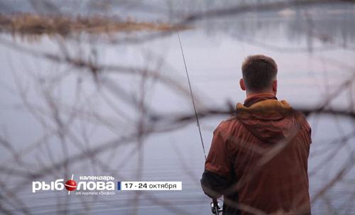 Календарь рыболова с 17 октября по 24 октября 2016