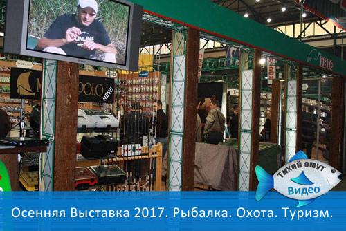 Осенняя Выставка 2017. Рыбалка. Охота. Туризм.