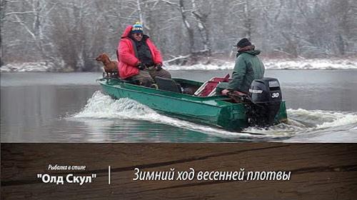 Рыбалка в стиле