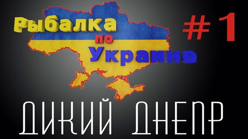 Рыбалка по Украине. Дикий Днепр