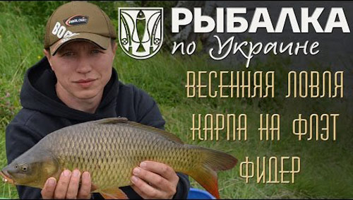 Рыбалка по Украине. Весенняя ловля карпа на флэт фидер.