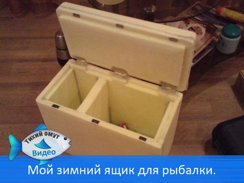 Мой зимний ящик для рыбалки.