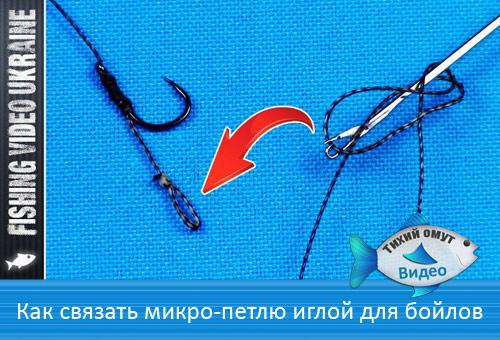 Как связать микро-петлю иглой для бойлов.