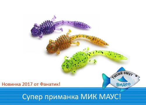 Супер приманка МИК МАУС! Новинка 2017 от Фанатик