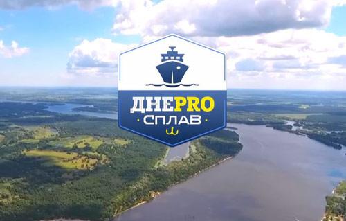 ДнеPROсплав. Серия 3.