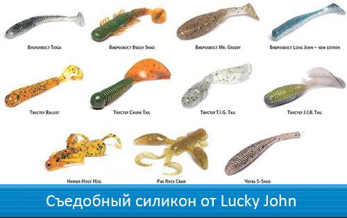 Съедобный силикон от Lucky John