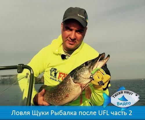 Ловля Щуки Рыбалка после UFL часть 2