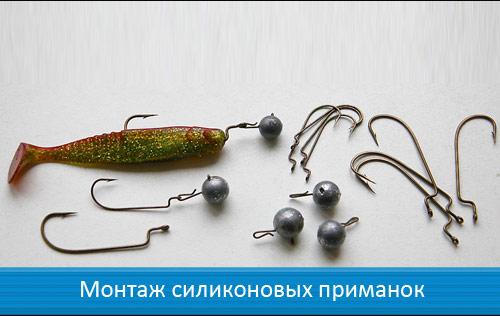 Монтаж силиконовых приманок на офсетный крючок и двойник