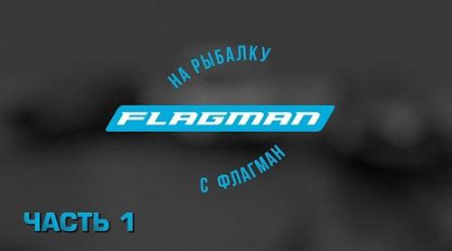 На рыбалку с Flagman. Фидер. Часть 1.