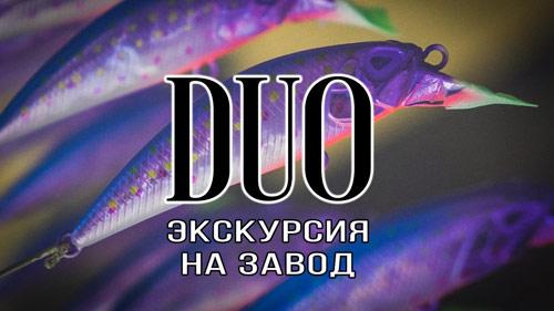 Экскурсия на завод воблеров DUO.