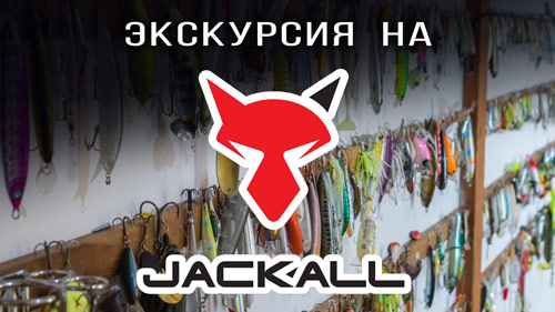 Экскурсия в центр разработки и тестирования воблеров Jackall