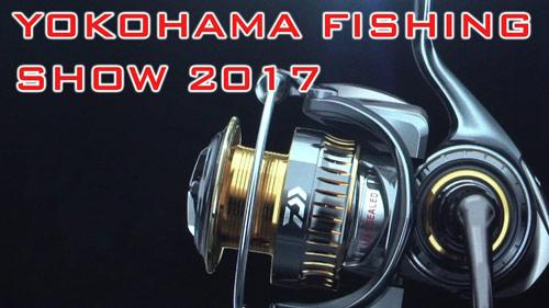 Новинки рыболовной выставки в Японии 2017