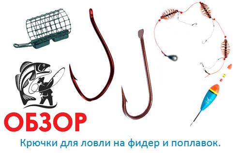 крючки используемые ловле фидером