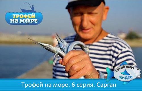 Трофей на море. 6 серия. Сарган
