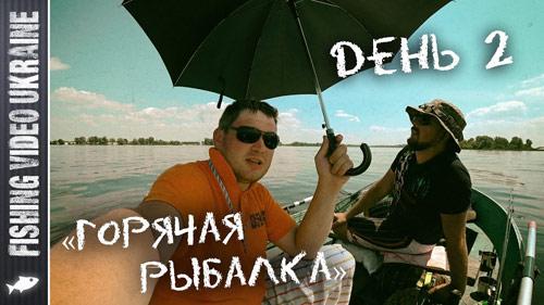 Фидерная рыбалка с лодки. День 2: