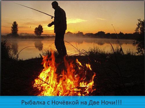Рыбалка с Ночёвкой на Две Ночи!!!