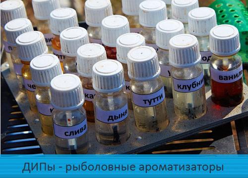 ДИПы - рыболовные ароматизаторы для насадки