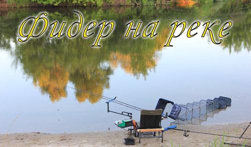 ловля осенью на реке на фидер