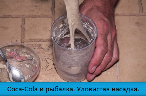 Coca-Cola и рыбалка. Уловистая насадка.