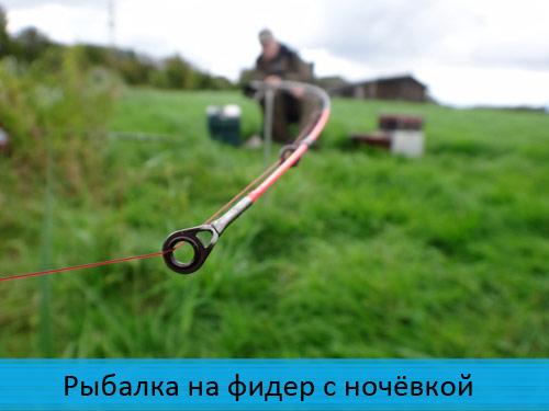 Рыбалка на фидер с ночёвкой.