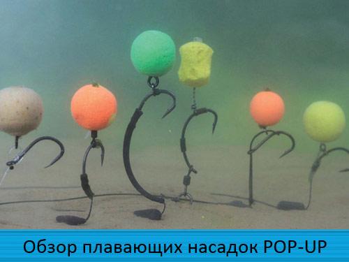 Обзор плавающих насадок POP-UP и Wafters