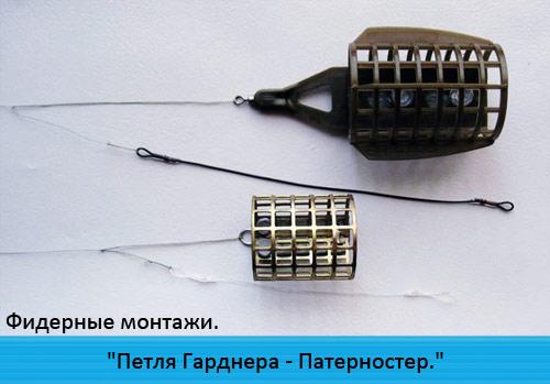 Фидерные монтажи.