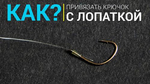 Как привязать крючок с лопаткой?