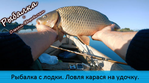 Рыбалка с лодки. Ловля карася на удочку.