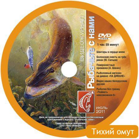 Рыбачьте с нами. Июль 2011 (2011)