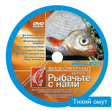 потапов равно. рыбалка