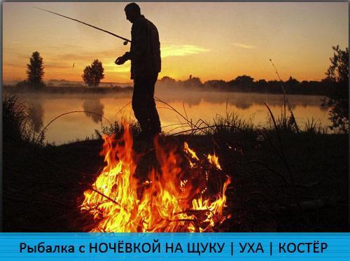 Рыбалка с НОЧЁВКОЙ НА ЩУКУ | УХА | КОСТЁР