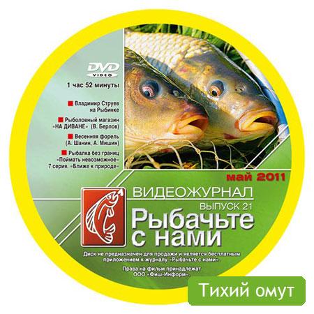 Рыбачьте с нами. Май 2011 (2011)